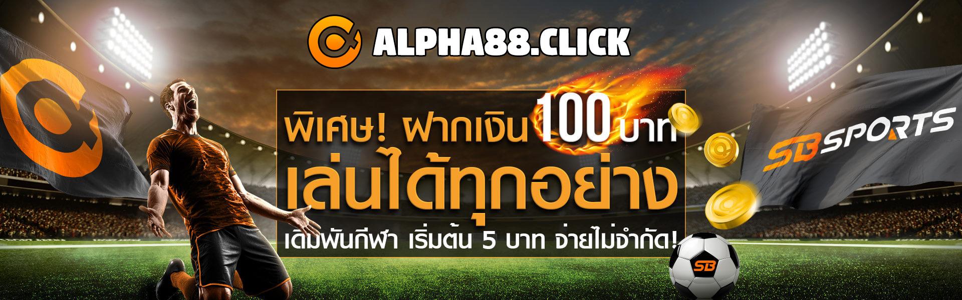 alpha88 แทงบอล