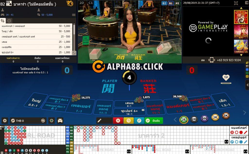 alpha88 บาคาร่า ไม่มีค่าคอม