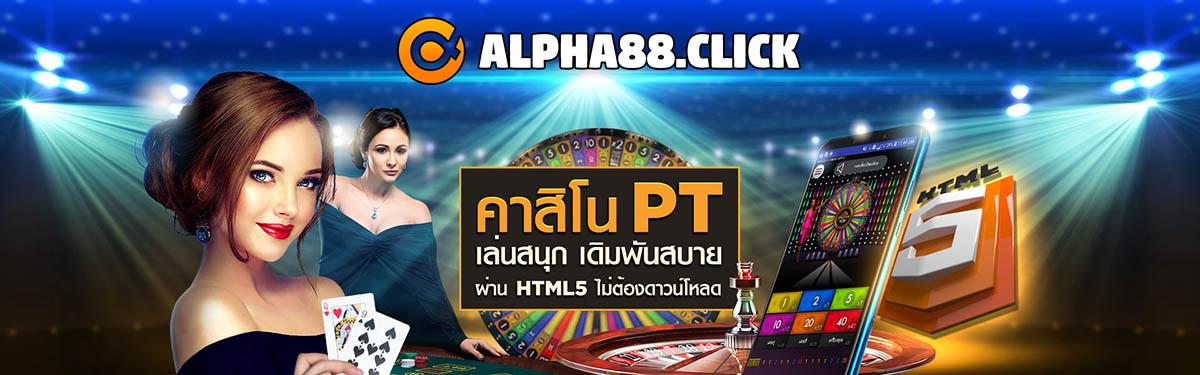 alpha88 บาคาร่า