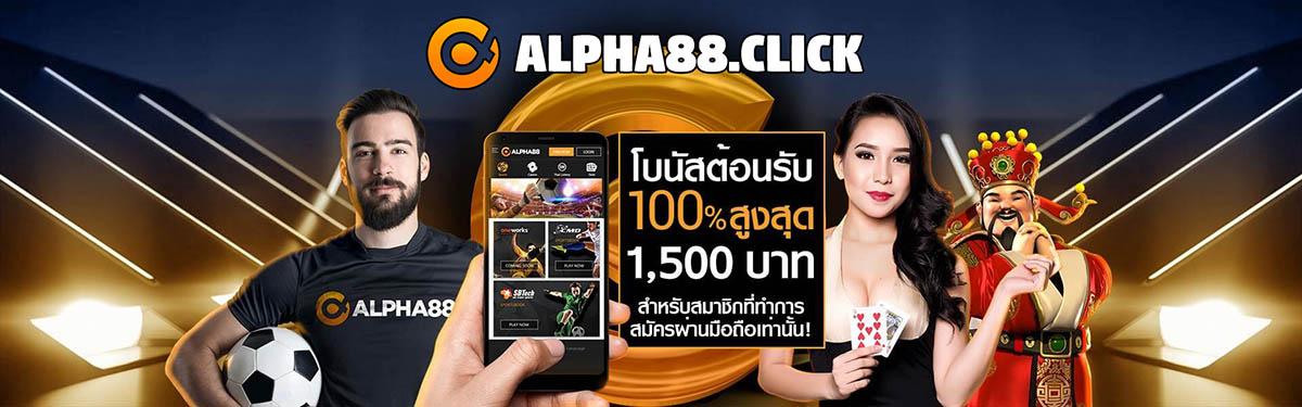 alpha88 โปรโมชั่น