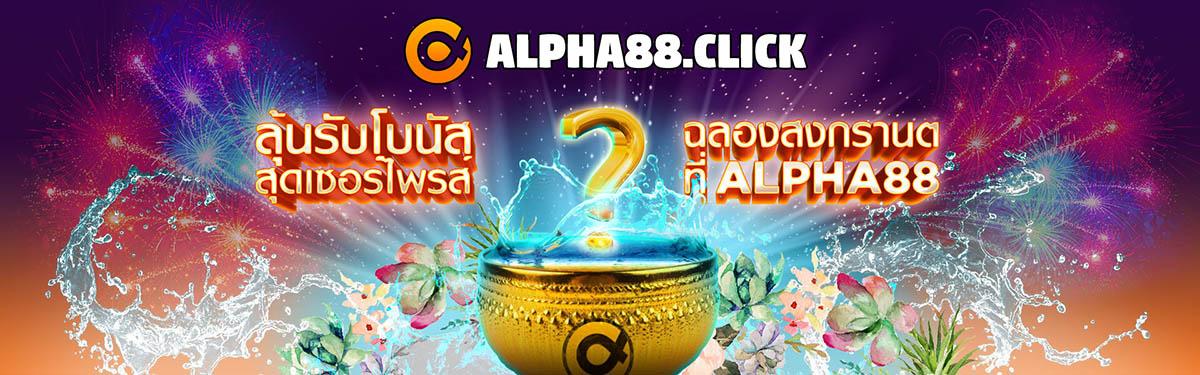 alpha88 sm