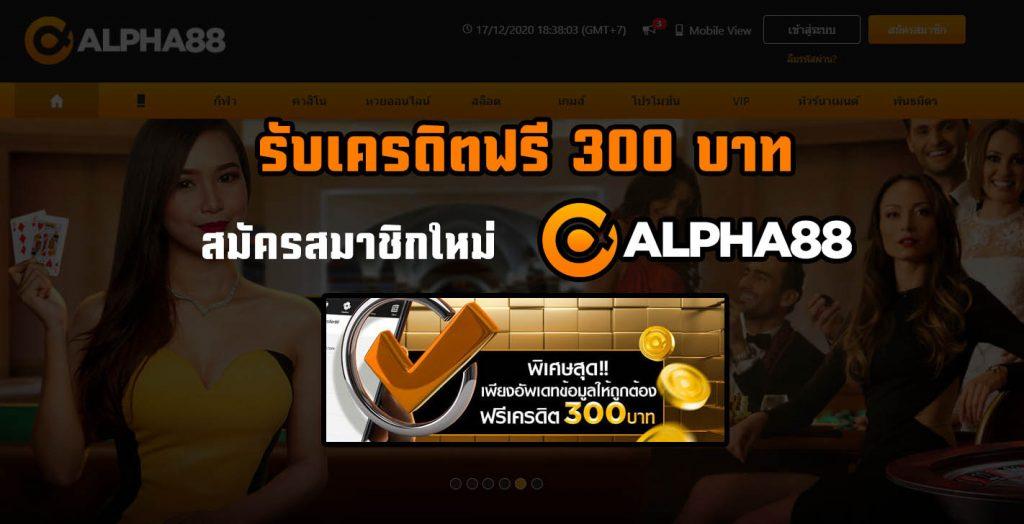 alpha88 เครดิตฟรี